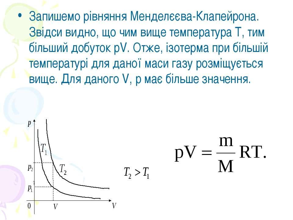 Запишемо рівняння Менделєєва-Клапейрона. Звідси видно, що чим вище температур...