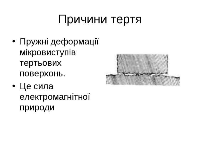 Причини тертя Пружні деформації мікровиступів тертьових поверхонь. Це сила ел...