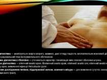Діагностика: Клінічна діагностика — аналізуються скарги хворого, анамнез, дан...