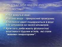 Чому тільки риби наділені електричними властивостями? Риби живуть в воді; Мор...