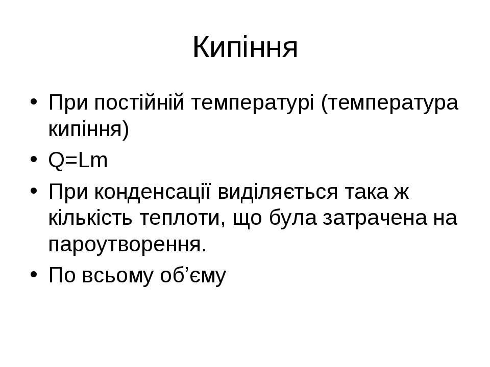 Кипіння При постійній температурі (температура кипіння) Q=Lm При конденсації ...