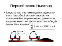Перший закон Ньютона Існують такі системи відліку, відносно яких тіло зберіга...