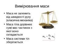 Вимірювання маси Маса не залежить від швидкості руху (класична механіка) Маса...
