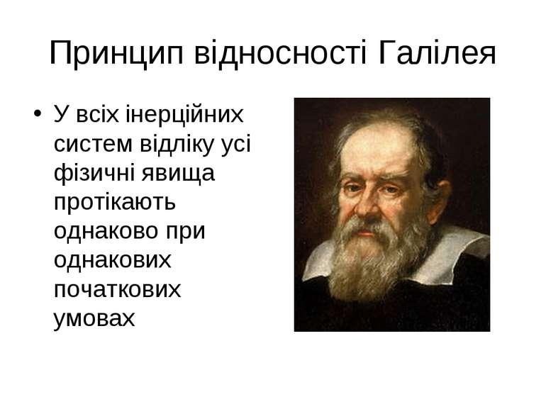 Принцип відносності Галілея У всіх інерційних систем відліку усі фізичні явищ...
