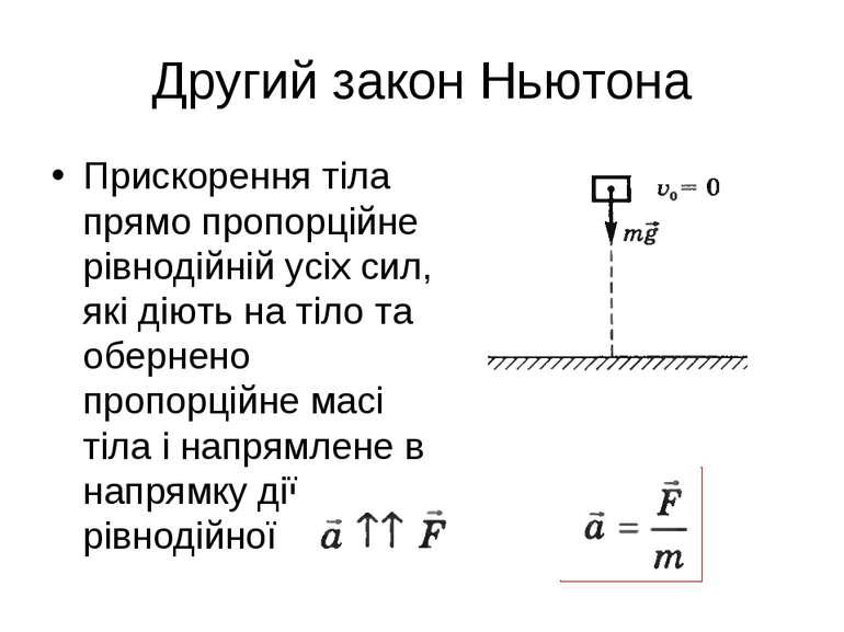 Другий закон Ньютона Прискорення тіла прямо пропорційне рівнодійній усіх сил,...