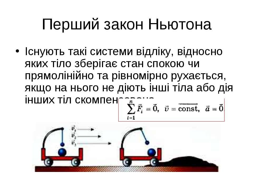 Три закона ньютона физика
