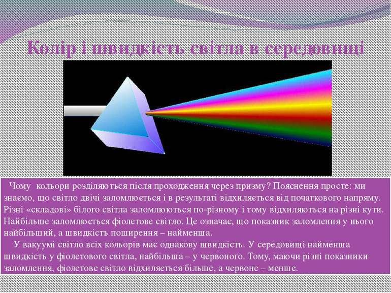 Колір і швидкість світла в середовищі  Чому кольори розділяються після прохо...