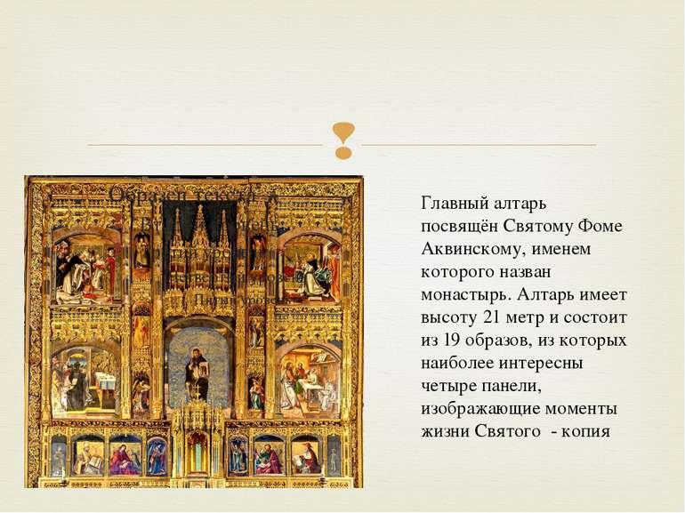 Главный алтарь посвящён Святому Фоме Аквинскому, именем которого назван монас...