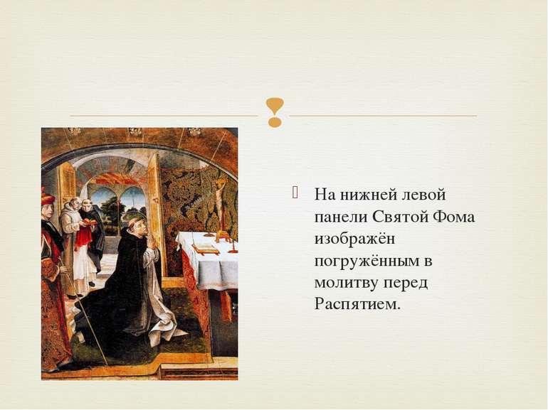 На нижней левой панели Святой Фома изображён погружённым в молитву перед Расп...