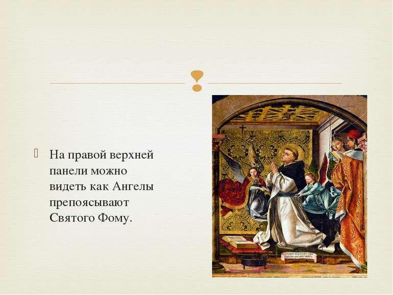 На правой верхней панели можно видеть как Ангелы препоясывают Святого Фому.