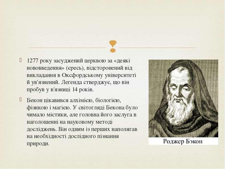 1277 року засуджений церквою за «деякі нововведення» (єресь), відсторонений в...
