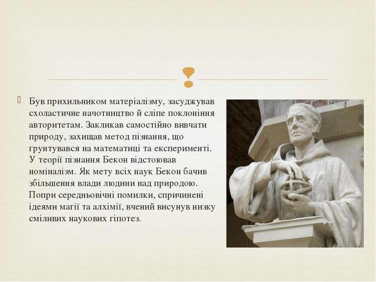 Був прихильником матеріалізму, засуджував схоластичне начотництво й сліпе пок...