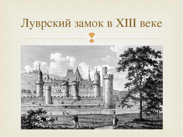 Луврский замок в XIII веке