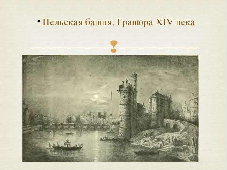 Нельская башня. Гравюра XIV века