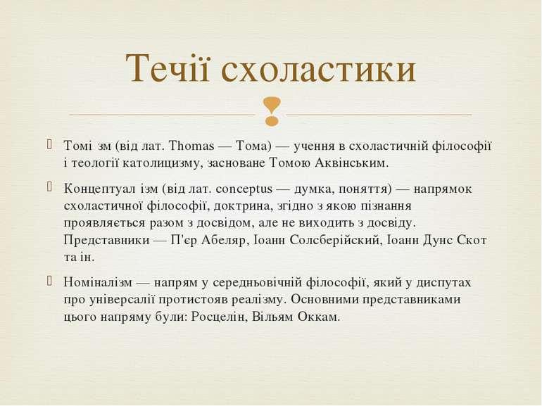 Томі зм (від лат. Thomas — Тома) — учення в схоластичній філософії і теології...