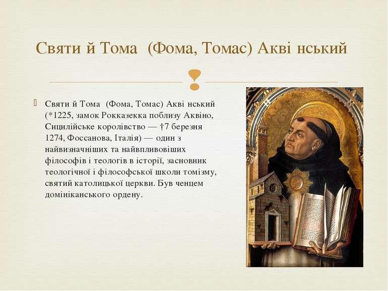 Святи й Тома (Фома, Томас) Акві нський (*1225, замок Рокказекка поблизу Аквін...