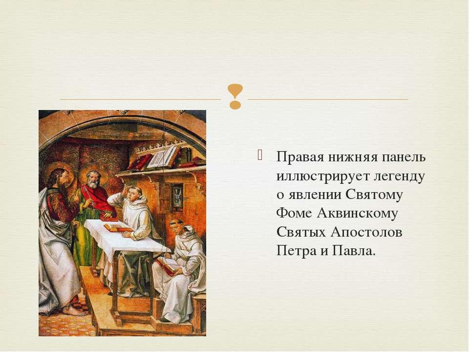 Правая нижняя панель иллюстрирует легенду о явлении Святому Фоме Аквинскому С...