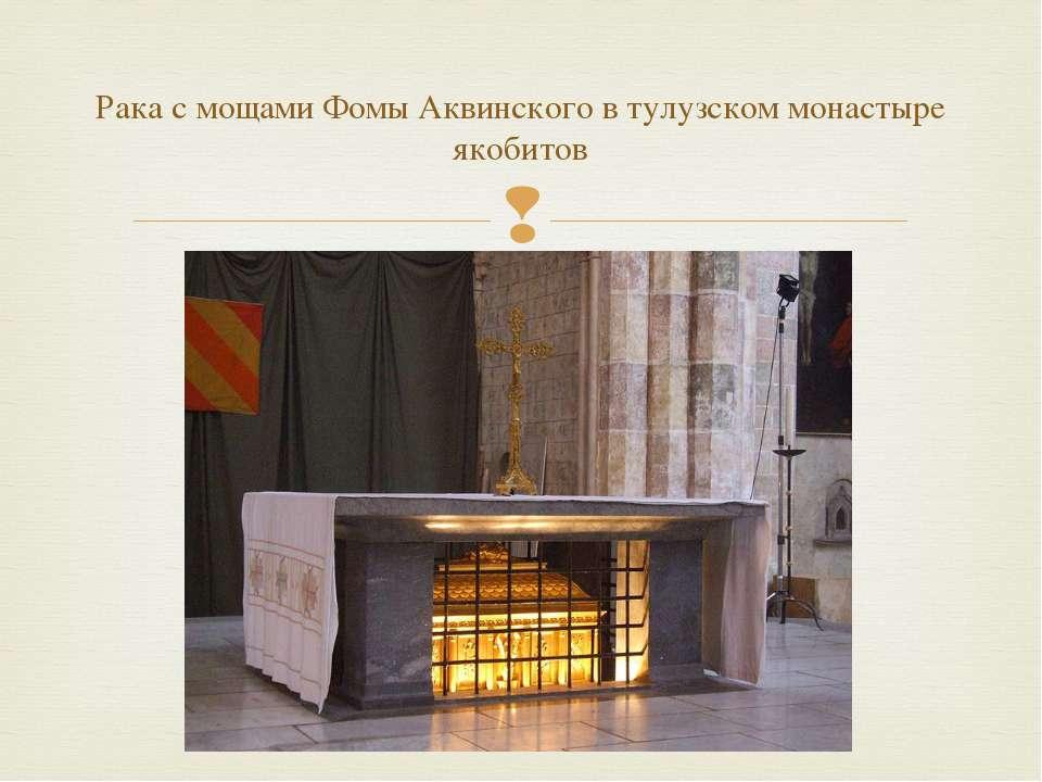 Рака с мощами Фомы Аквинского в тулузском монастыре якобитов