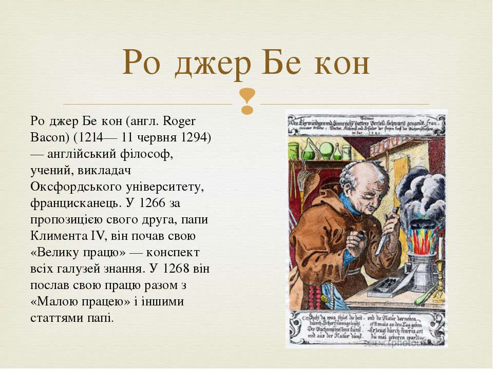 Ро джер Бе кон Ро джер Бе кон (англ. Roger Bacon) (1214— 11 червня 1294) — ан...