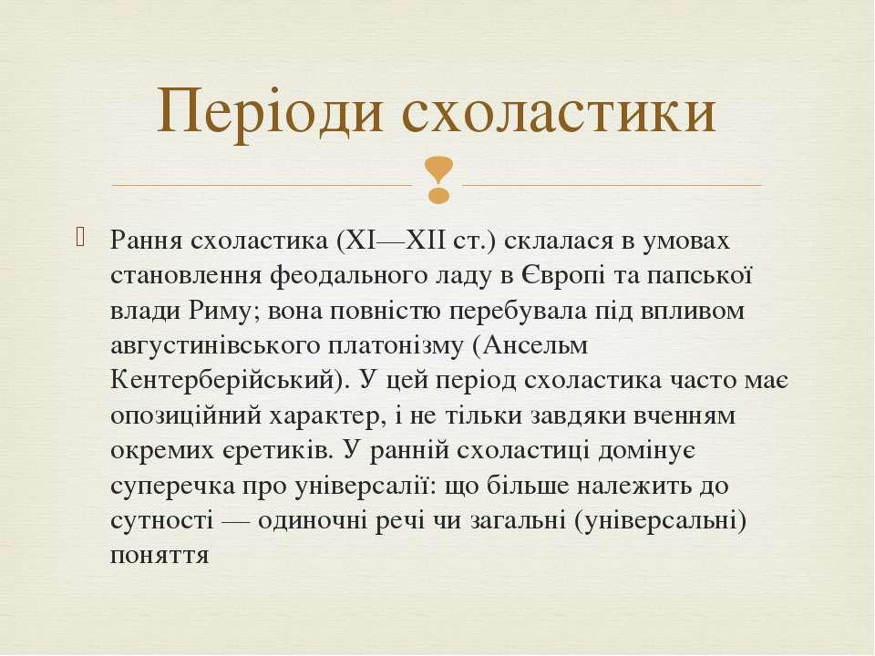 Рання схоластика (XI—XII ст.) склалася в умовах становлення феодального ладу ...