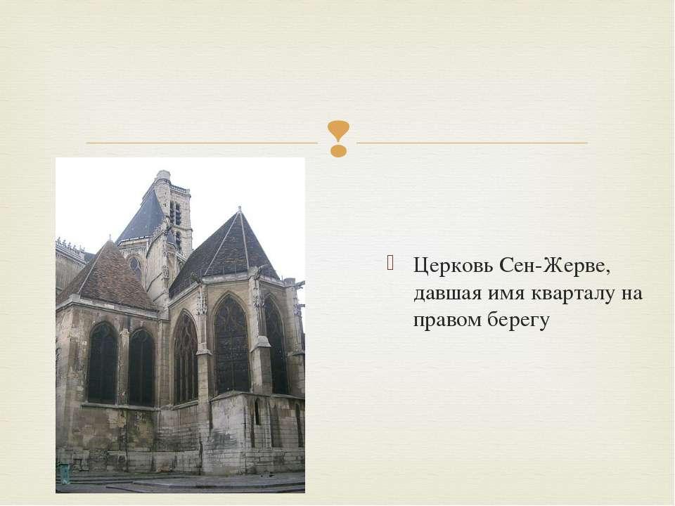 Церковь Сен-Жерве, давшая имя кварталу на правом берегу