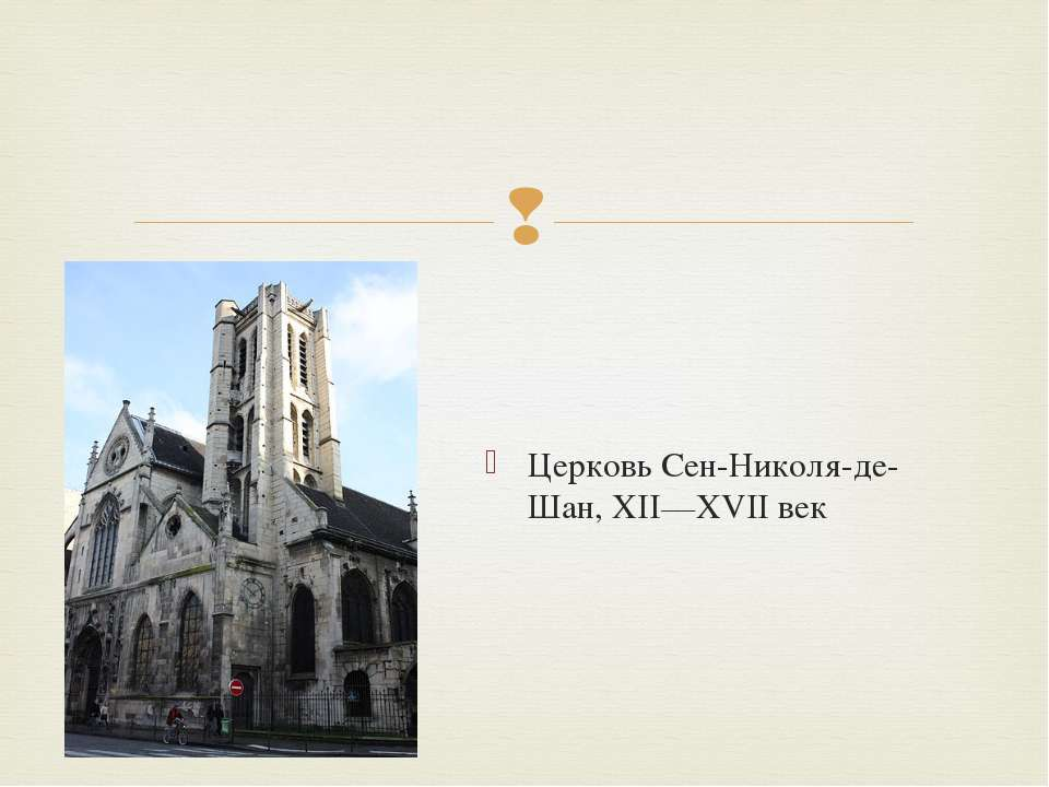 Церковь Сен-Николя-де-Шан, XII—XVII век