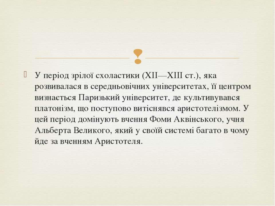 У період зрілої схоластики (XII—XIII ст.), яка розвивалася в середньовічних у...