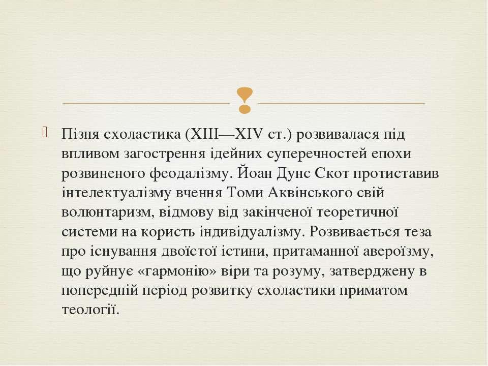 Пізня схоластика (XIII—XIV ст.) розвивалася під впливом загострення ідейних с...