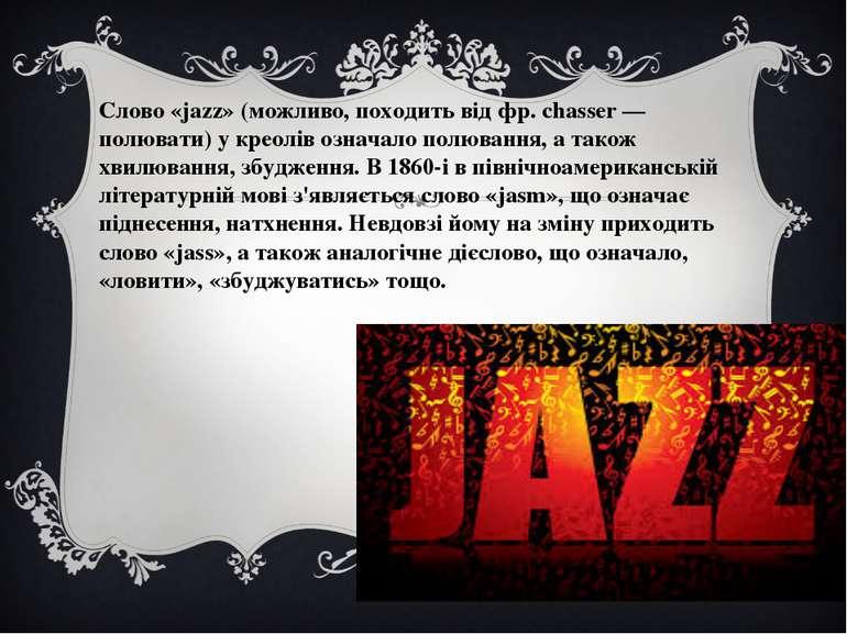 Слово «jazz» (можливо, походить від фр. chasser — полювати) у креолів означал...