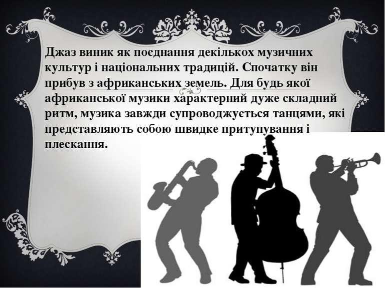 Джаз виник як поєднання декількох музичних культур і національних традицій. С...