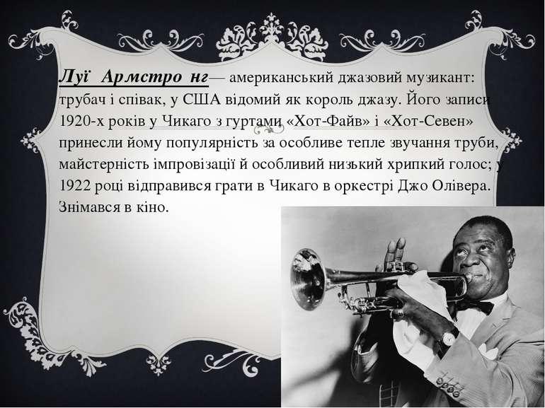 Луї Армстро нг— американський джазовий музикант: трубач і співак, у США відом...