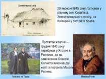 20 вересня1843 року гостював у рідному селі Кирилівці, Звенигородського повіт...