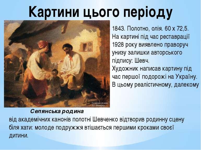 Картини цього періоду Селянська родина 1843. Полотно, олія. 60 х 72,5. На кар...