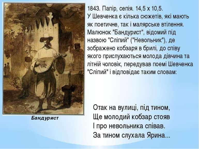 Бандурист 1843. Папір, сепія. 14,5 х 10,5. У Шевченка є кілька сюжетів, які м...