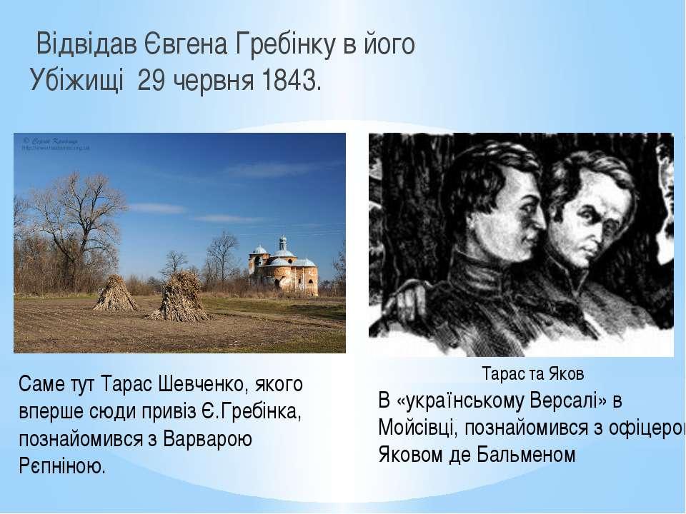 Відвідав Євгена Гребінку в його Убіжищі 29 червня 1843. Саме тут Тарас Шевчен...
