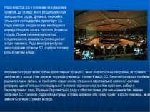 Рада міністрів ЄС є головним міжурядовим органом, до складу якого входять мін...