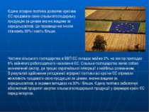 Єдина аграрна політика дозволяє країнам ЄС продавати свою сільськогосподарськ...