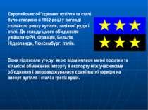 Європейське об'єднання вугілля та сталі було створено в 1952 році у вигляді с...