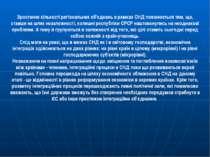Зростання кількості регіональних об'єднань в рамках СНД пояснюється тим, що, ...