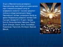 Згідно з Маастріхтським договором в Європейському союзі вводиться єдина валют...
