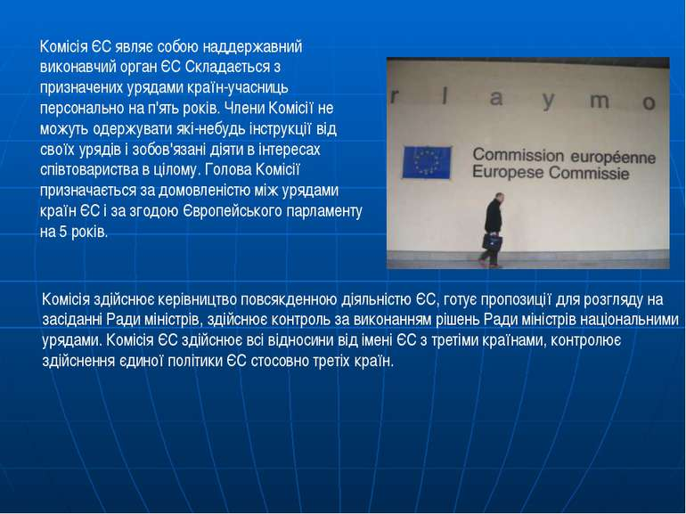 Комісія ЄС являє собою наддержавний виконавчий орган ЄС Складається з признач...