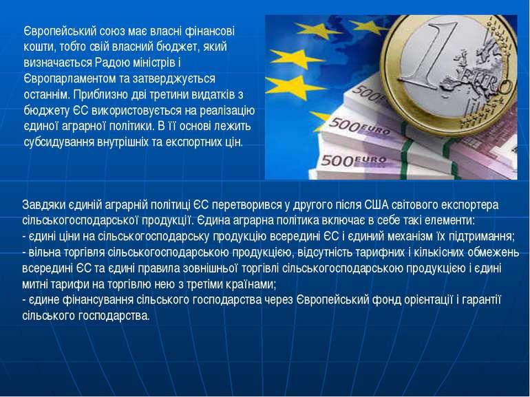 Європейський союз має власні фінансові кошти, тобто свій власний бюджет, який...