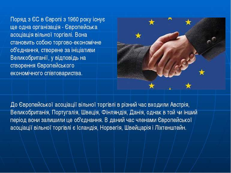 Поряд з ЄС в Європі з 1960 року існує ще одна організація - Європейська асоці...