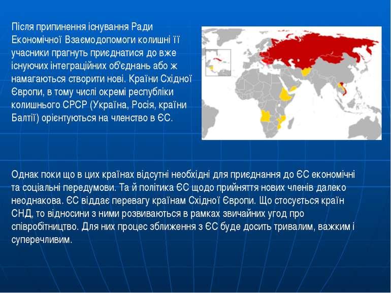 Після припинення існування Ради Економічної Взаємодопомоги колишні її учасник...