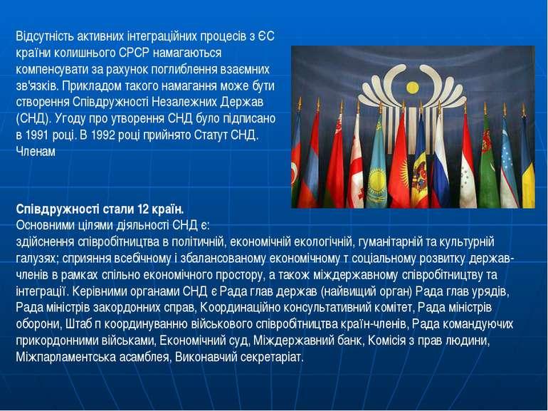 Відсутність активних інтеграційних процесів з ЄС країни колишнього СРСР намаг...