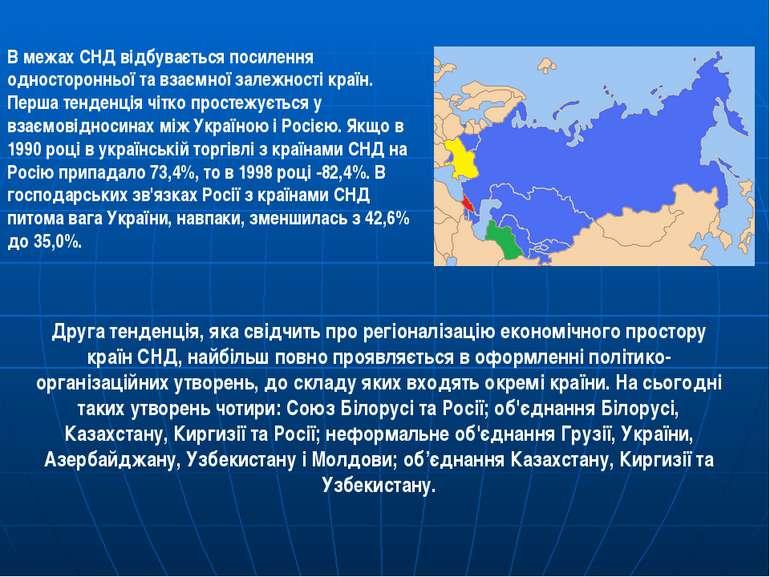 В межах СНД відбувається посилення односторонньої та взаємної залежності краї...