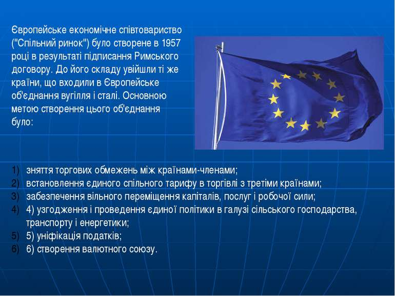 """Європейське економічне співтовариство (""""Спільний ринок"""") було створене в 1957..."""