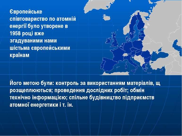Європейське співтовариство по атомній енергії було утворене в 1958 році вже з...