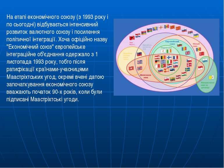 На етапі економічного союзу (з 1993 року і по сьогодні) відбувається інтенсив...