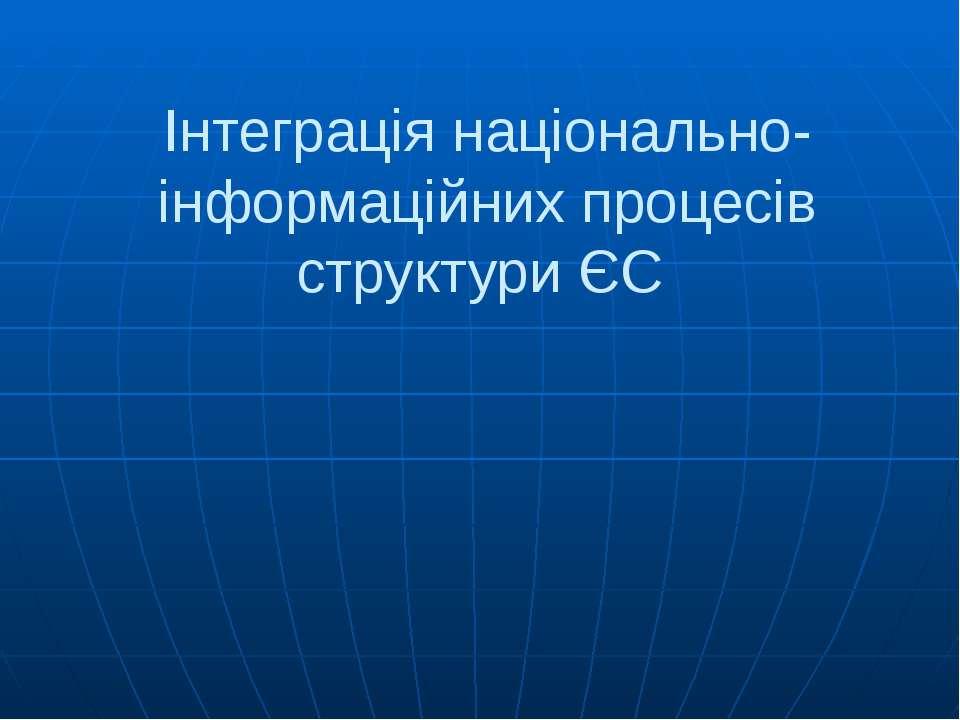 Інтеграція національно- інформаційних процесів структури ЄС